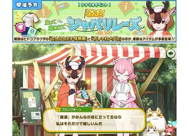 「兽娘动物园」最新作「兽娘动物园3」剧本活动5月11日开始!