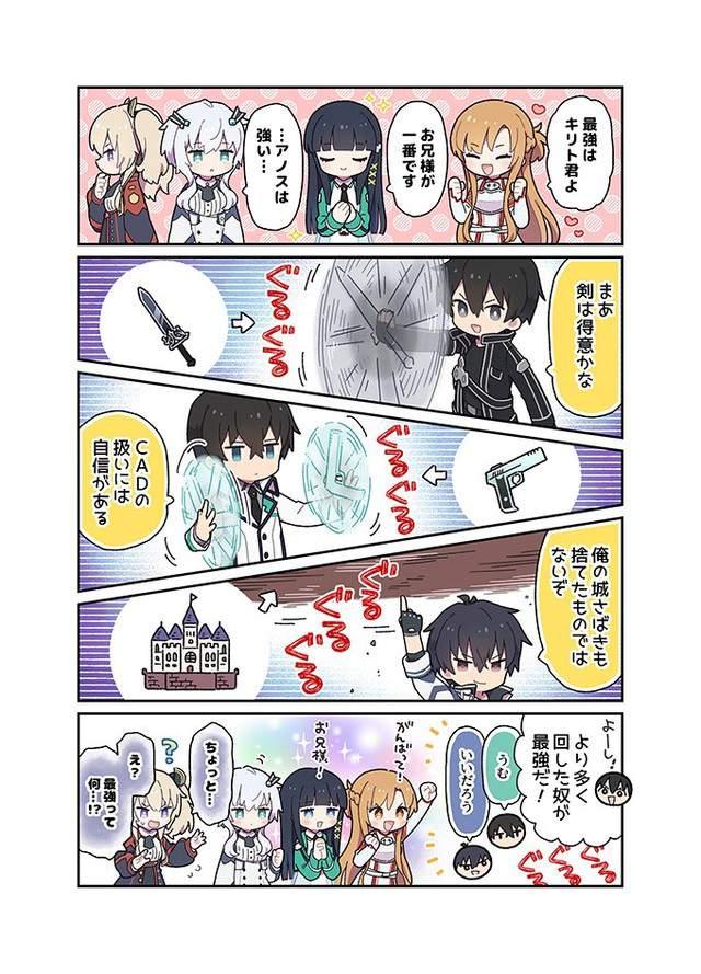 「魔适」×「魔劣」×「刀剑」联动活动