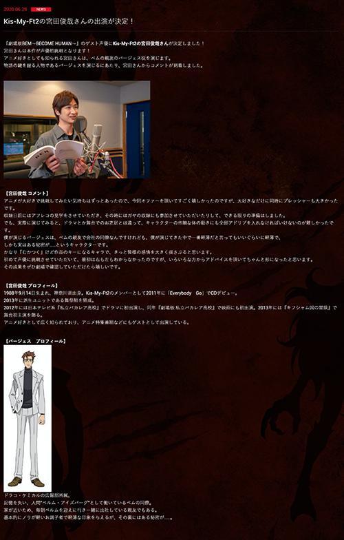 剧场版动画「妖怪人间贝姆」追加声优宫田俊哉