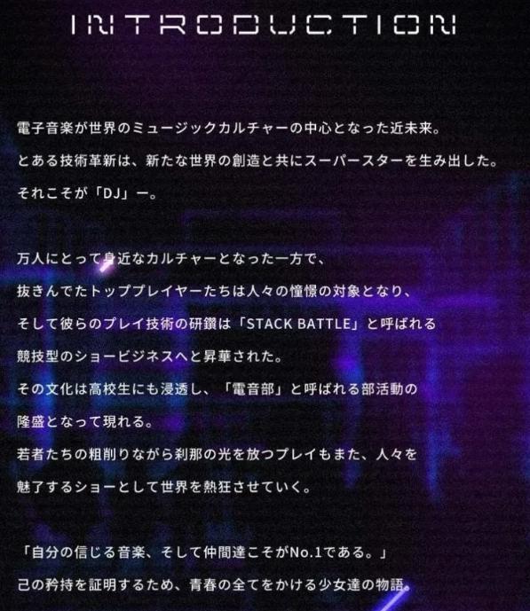 万代南梦宫全新多媒体企划「电音部」揭幕!