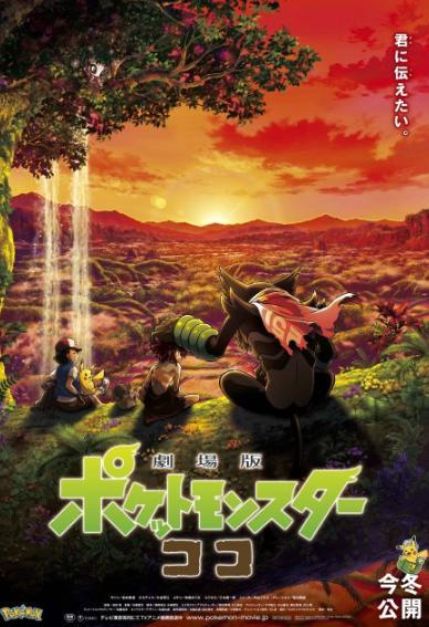 预购「宝可梦:COCO」动画电影票可得传说宝可梦萨戮德