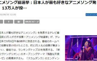 日本「动画主题歌总选举」9月6日播出 热门曲目原唱现场演绎