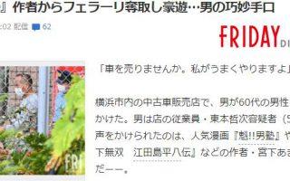 「魁男塾」漫画作者宫下亚喜罗豪车法拉利被骗