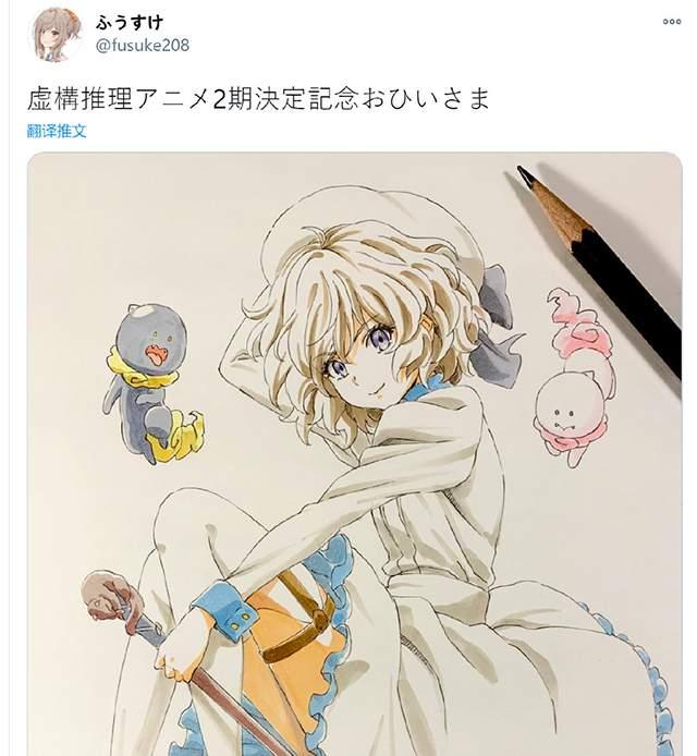 松本健太郎为「虚构推理」动画第二季制作决定绘制贺图