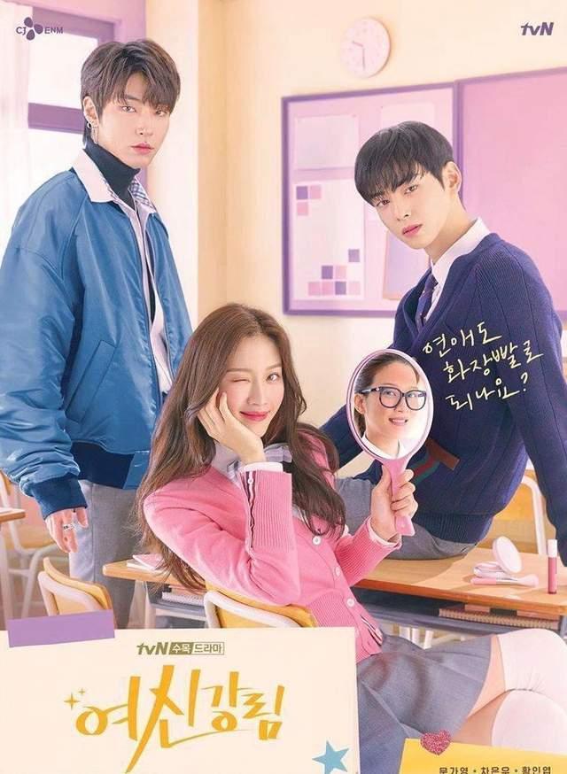 tvN漫改剧「女神降临」公开主海报