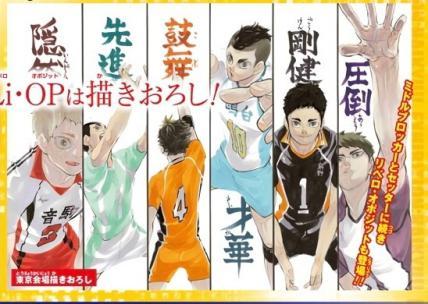 「排球少年」东京会场原画展新图公开