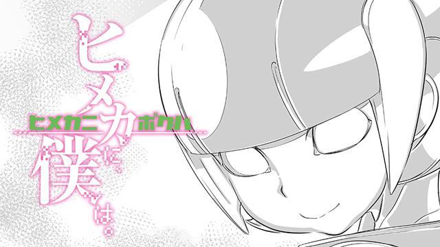 漫画「ヒメカに、僕は。」连载纪念PV公开