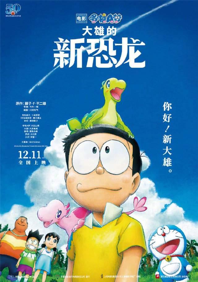 「哆啦A梦:大雄的新恐龙」发布内地定档海报