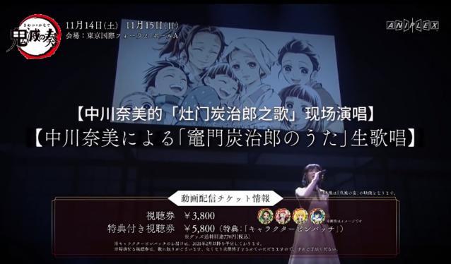 鬼灭之刃演唱会「鬼灭之奏」公开内容介绍PV