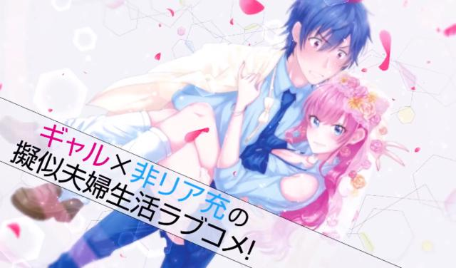 漫画「夫妇以上,恋人未满」第5卷发售CM公布