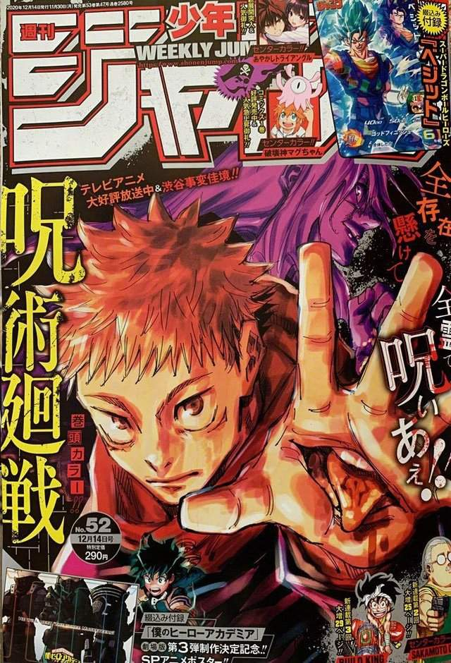 「咒术回战」最新「少年JUMP」杂志封面 & 彩页公开