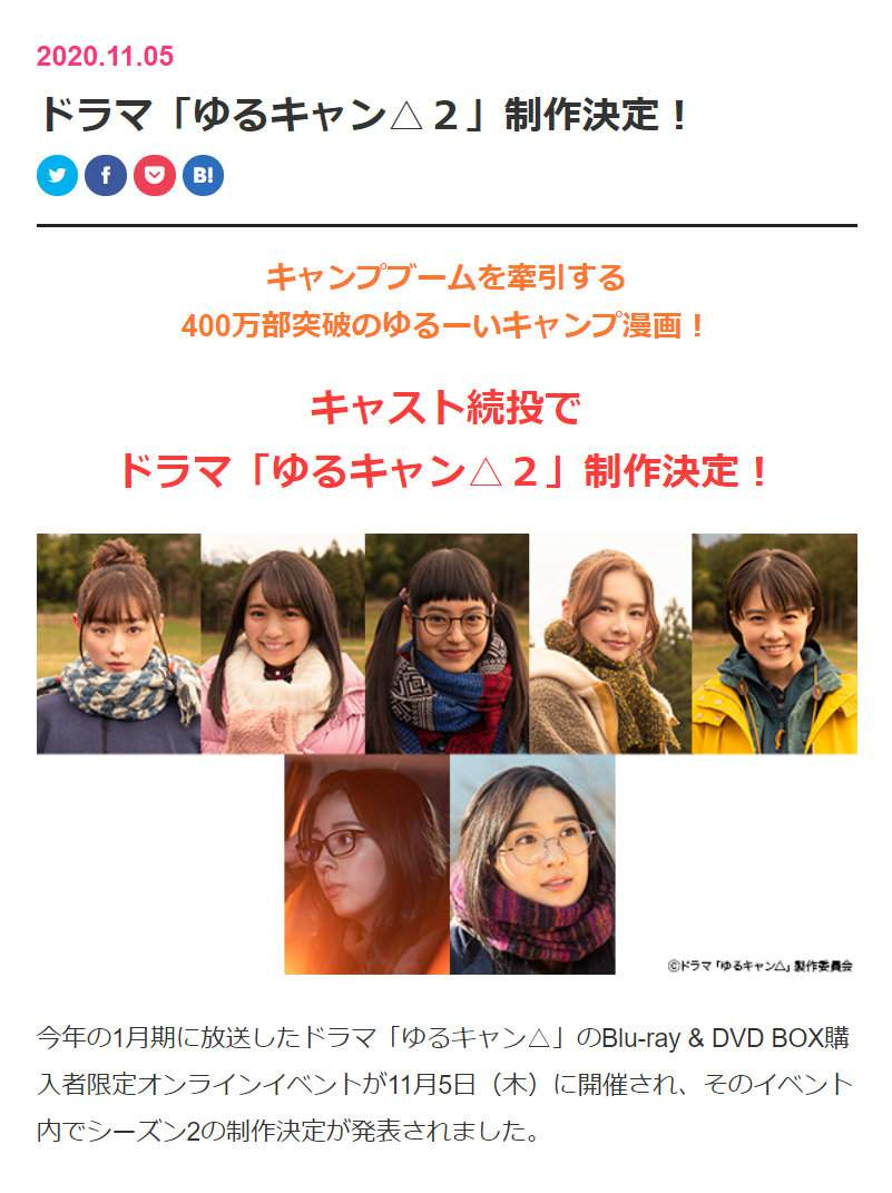 「摇曳露营△」真人剧第2季确认制作 剧照公开