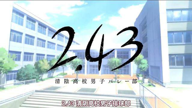 「2.43 清阴高校男子排球部」正式PV公开