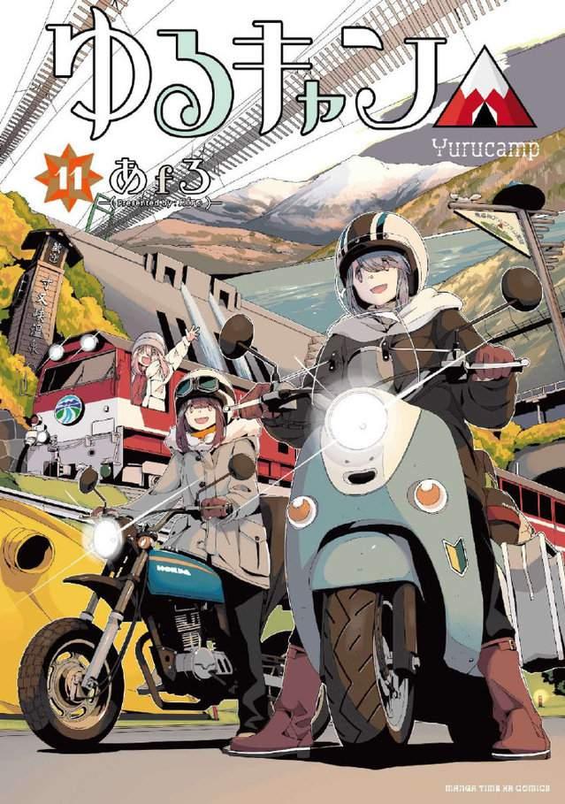 「摇曳露营△」漫画第11卷封面公开