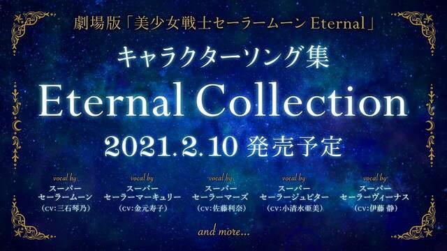 剧场版「美少女战士Eternal」决定发售角色纪念歌集