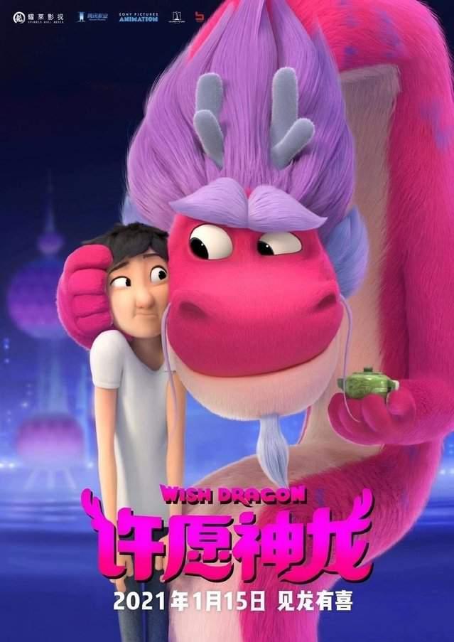 动画电影「许愿神龙」发布定档海报