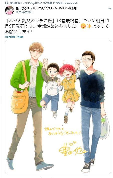 豊田悠漫画作品「爸爸与父亲的家庭食堂」最终卷发售!