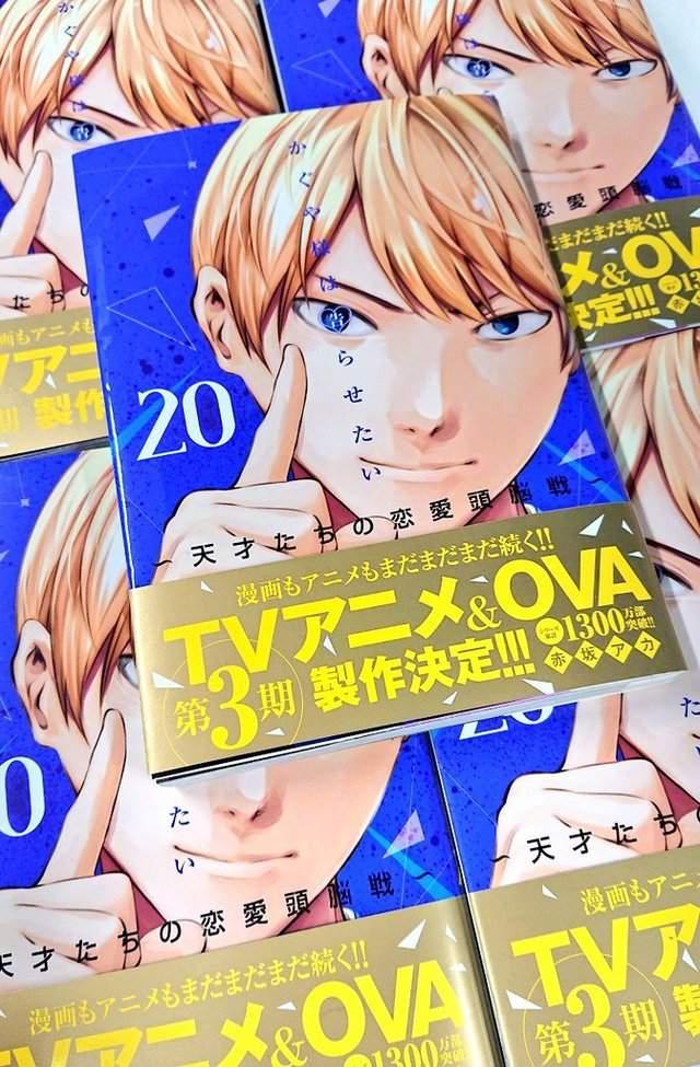 漫画「辉夜大小姐想让我告白」第二十卷封面公开 11月19日发售
