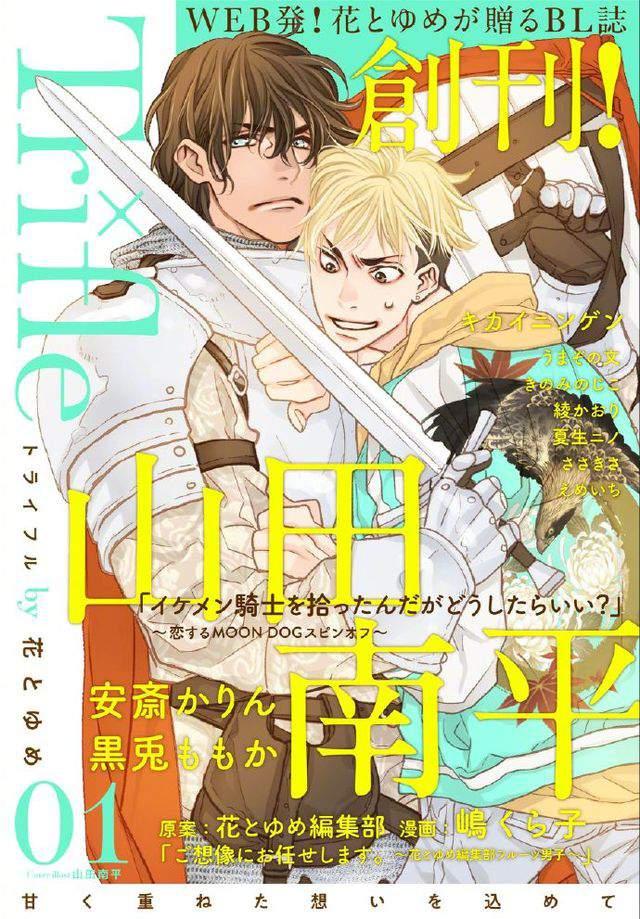「花与梦」编辑部最新创办全新BL电子漫画杂志第1期封面公开