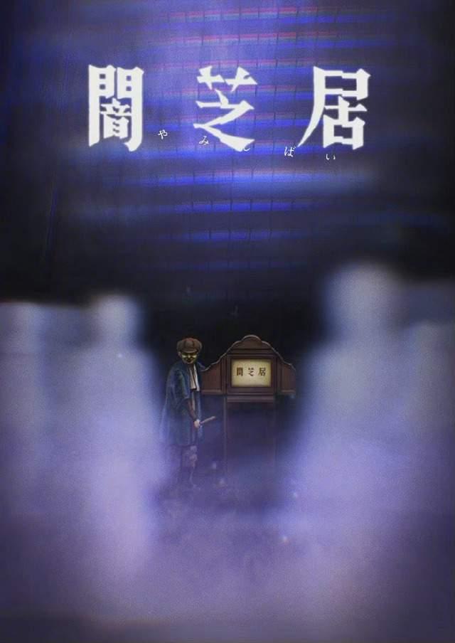 TV动画「暗芝居」决定制作第8季