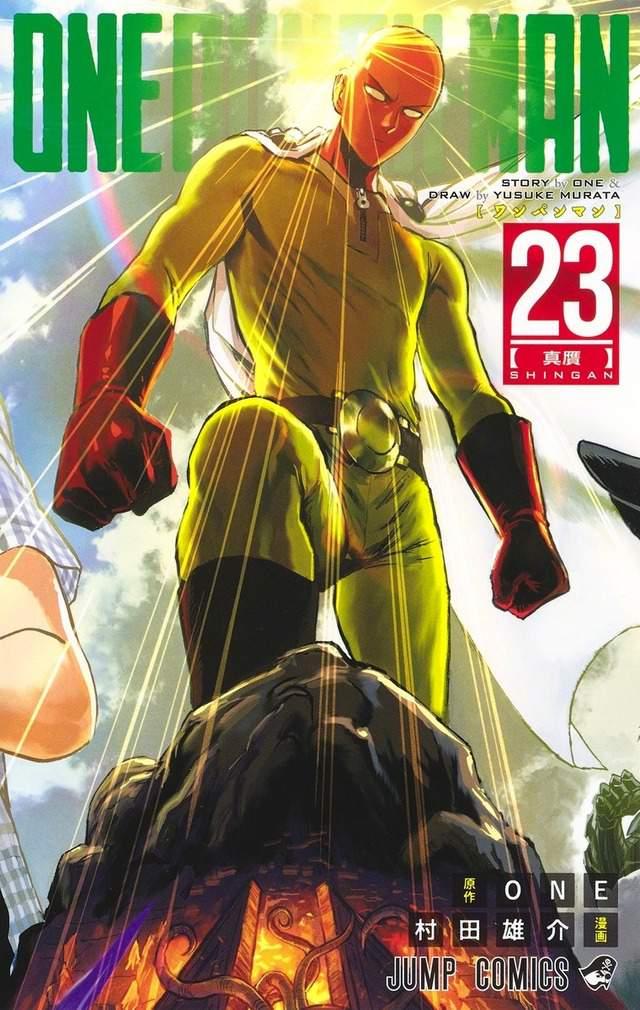 「一拳超人」第23卷封面公开