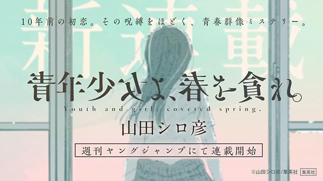 漫画「青年少女よ、春を貪れ」连载PV公开