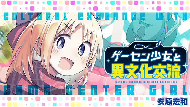 漫画「游戏厅少女和异文化交流」第一卷发售纪念PV公开