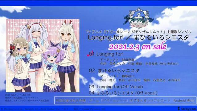 TV动画「碧蓝航线 微速前进」番宣PV和主题曲公开