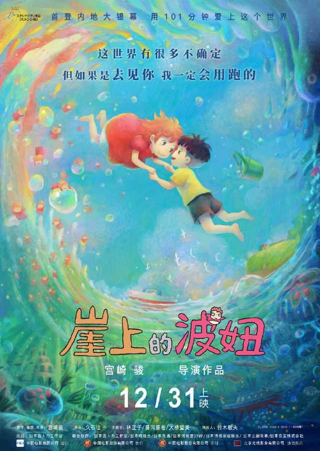 动画电影「崖上的波妞」内地首款海报公开