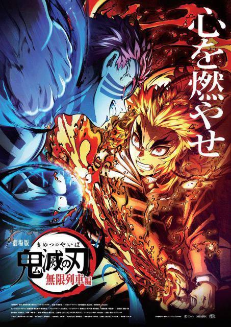 「鬼灭之刃 无限列车篇」日本累计票房275亿 已至排行榜第二名