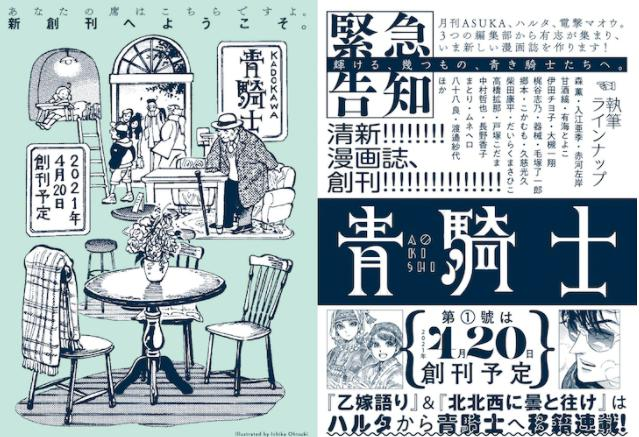 角川社21年4月新漫画杂志「青骑士」创刊