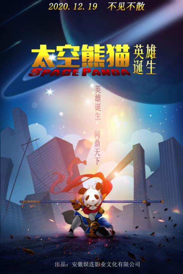 「太空熊猫之英雄诞生」发布定档海报
