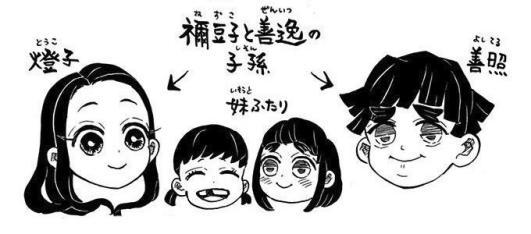 漫画「鬼灭之刃」最终卷附页公开