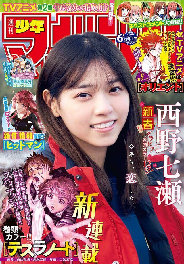 大高忍漫画「东方少年」宣布动画化