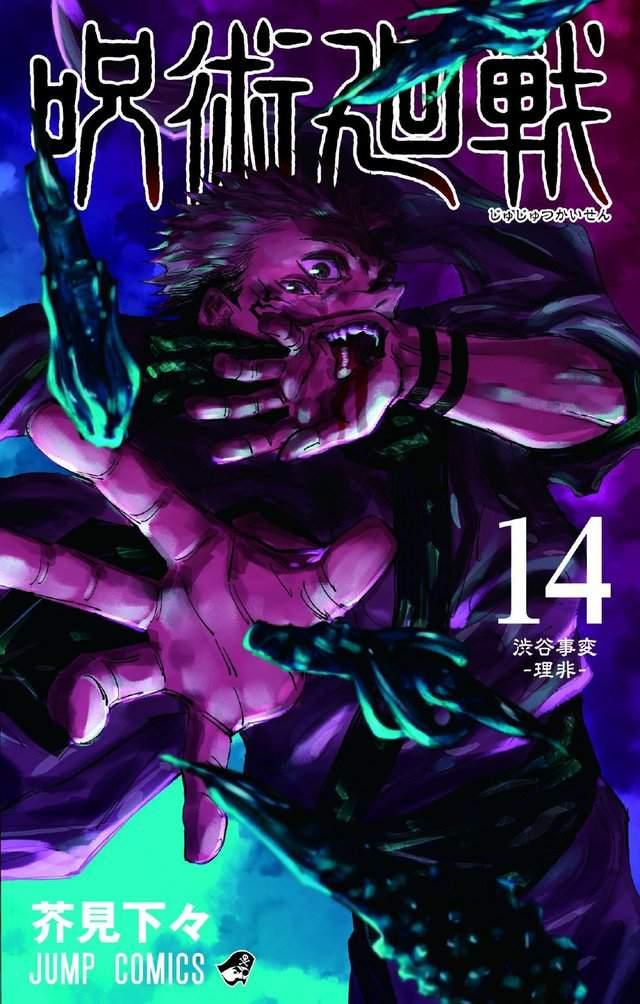漫画「咒术回战」第14卷封面公开