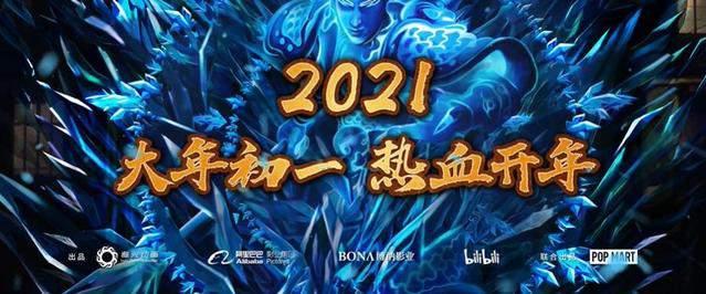 「新神榜:哪吒重生」龙王三太子角色预告发布
