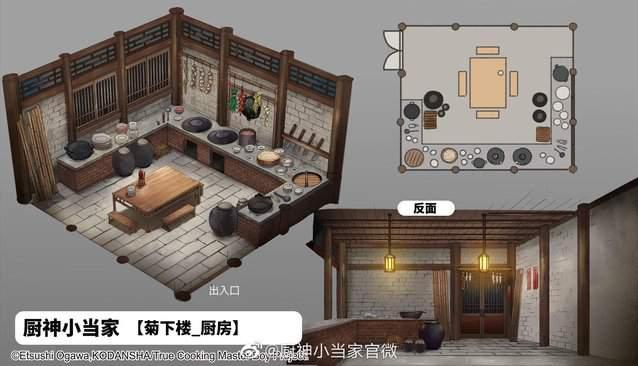 动画「厨神小当家」第二季场景设定图公开