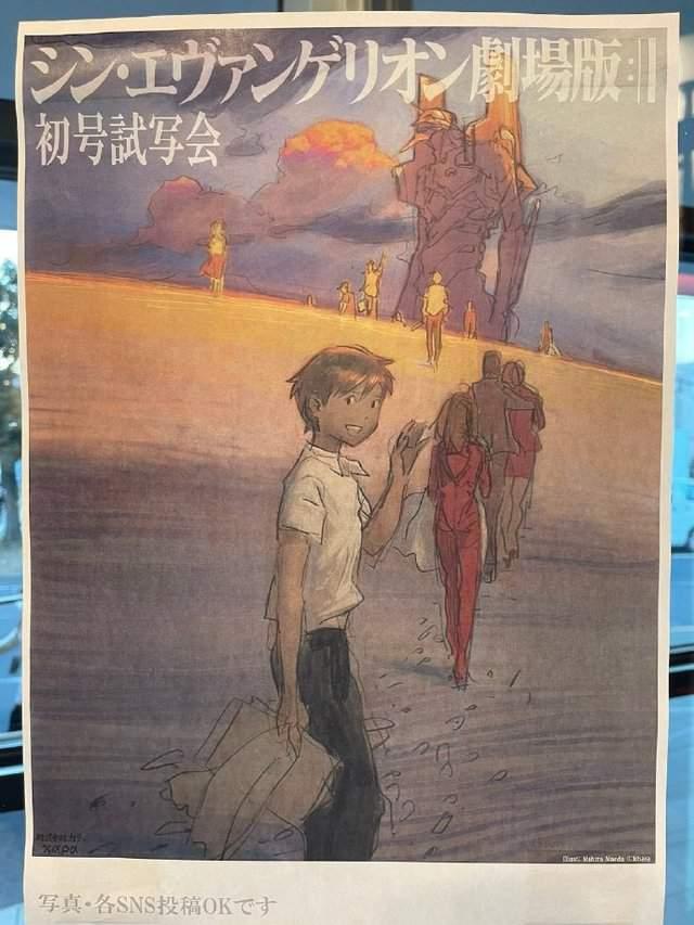 动画电影「新·福音战士 剧场版:│▌」初次试映会海报公开