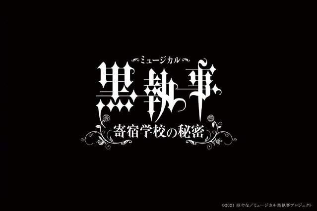 音乐剧「黑执事~寄宿学校的秘密~」将于明年上演