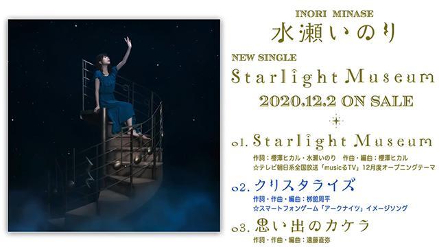 声优歌手水濑祈新专辑「Starlight Museum」全曲试听公开