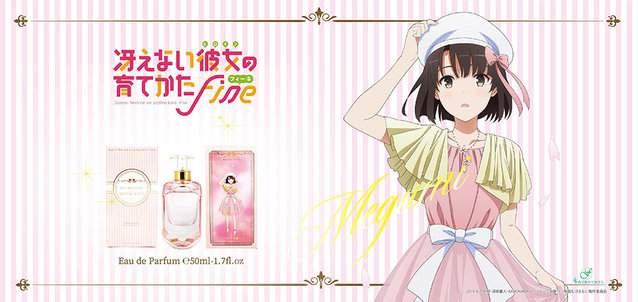 「路人女主的养成方法 Fine」推出加藤惠主题香水