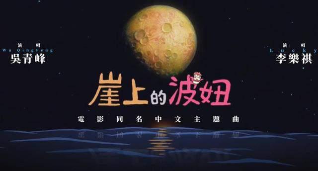 动画电影「崖上的波妞」发布中文主题曲MV