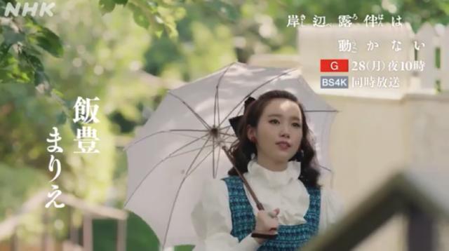 漫改剧「岸边露伴一动不动」预告视频公开
