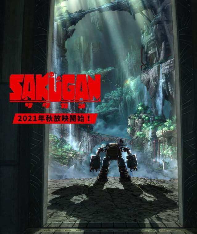 TV动画「SAKUGAN」新视觉图及主题曲情报公开