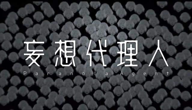 动画电影「妄想代理人」公开中字预告