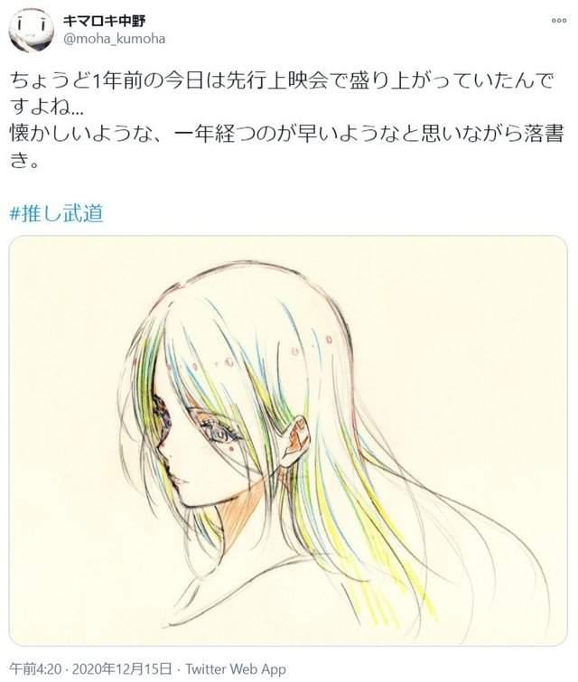 「神推偶像登上武道馆我就死而无憾」作画监督公布纪念涂鸦