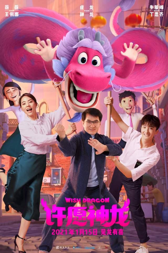 动画电影「许愿神龙」发布中文版配音海报
