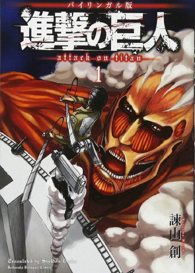 「进击的巨人」漫画第33卷封面图公开