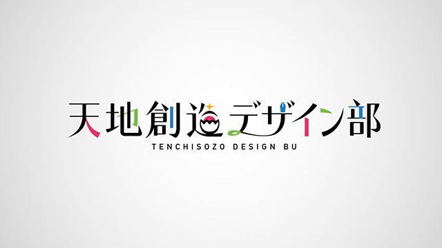 电视动画「天地创造设计部」特别企划PV公开