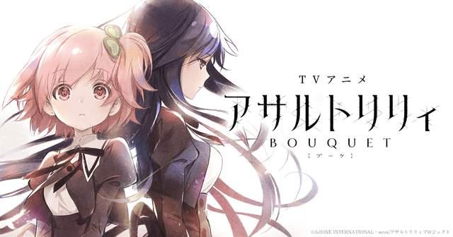 TV动画「突击莉莉 BOUQUET」BD全4卷购入特典样式公布
